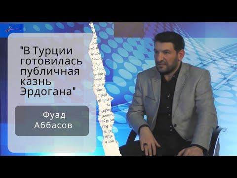 Фуад Аббасов: