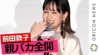 チャンネル登録:https://goo.gl/U4Waal 女優の前田敦子(27)が8日、都内で行われた映画『町田くんの世界』の公開記念舞台あいさつに出席。3月...