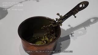 OPEN STUDIO 2021 久野彩子