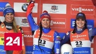 Смотреть видео Татьяна Иванова выиграла этап Кубка мира по санному спорту в Латвии - Россия 24 онлайн