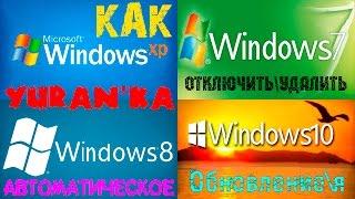как удалить\отключить (автоматическое) обновление\я в Windows XP\7\8\10