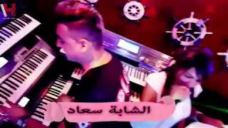 القنبلة المنتظرة للشابة سعاد و هشام سماتي (عشقي او gاع العالم) Hichem Smati Avec Cheba Souad
