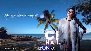 verONika   Cекс на пляже  Премьера Lyric video 2017 verONika205