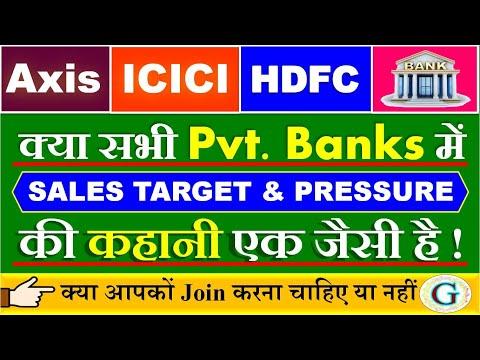 AXIS BANK HDFC BANK ICICI BANK SALES TARGET & PRESSURE