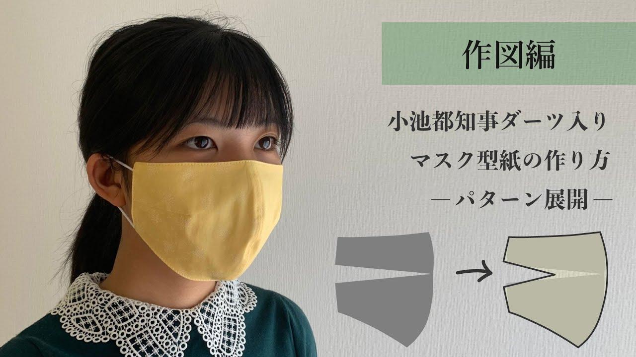 マスク 小池 型紙 百合子