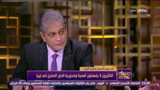 مساء dmc - نائب رئيس المجلس الرئاسي الليبي: الكثيرون لا يفهمون أهمية الدور المصري في ليبيا
