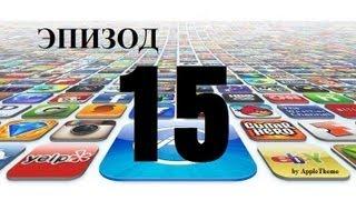 Обзор игр и приложений для iPhone-iPodTouch и iPad (15)