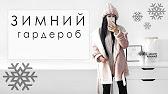Большой выбор пуховиков женских в интернет-магазине wildberries. Ru. Бесплатная доставка и постоянные скидки!