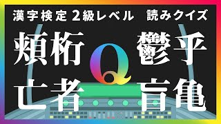 漢字検定2級レベル練習問題②漢字の読みクイズ 日本語学習・脳トレ・物忘れ・資格勉強・高齢者・レクリエーション