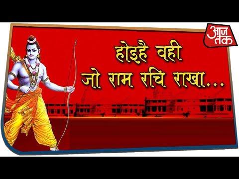 होइहै वही जो राम रचि राखा! रामलला का इंतज़ार होगा ख़त्म   देखिए Dangal, Rohit Sardana के साथ