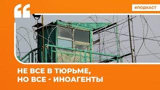 Не все в тюрьме но все - иноагенты Подкаст «Цитаты Свободы»