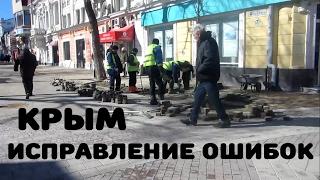 Крым, реставрация центра Симферополя за 180 млн, исправление ошибок(Всем привет=) Меня зовут Оля и мы в июле с дочкой и мужем переехали в Крым из Екб. Я рассказываю о переезде,..., 2017-02-20T09:44:34.000Z)