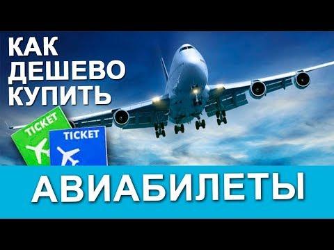 Как купить дешево Авиабилет| За  20евро в Германию| Питер Канары| ЛАЙФХАК| Развод Aviasales и озон.
