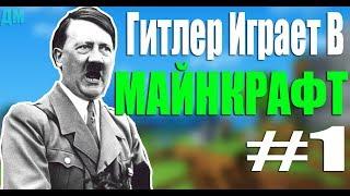 Гитлер играет в Майнкрафт #1 (Гитлер и Flan's mod)