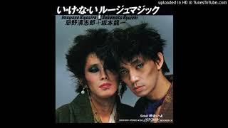 1982年リリース「い・け・な・いルージュマジック」B面。もっともっと評...