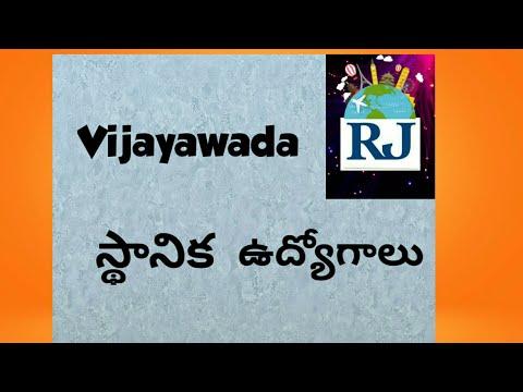 విజయవాడ స్థానిక ఉద్యోగాలు మీ కోసం | Vijayawada local jobs | Vijayawada jobs 2019 |
