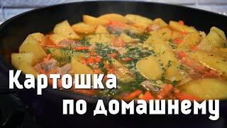 Картошка по домашнему с мясом рецепт с бульоном