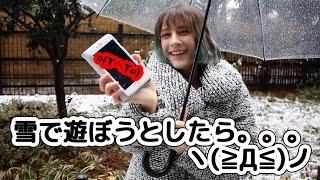 雪で遊ぼうとしたらiPhone 6が。。。 Snow in Tokyo?