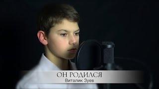 ОН РОДИЛСЯ - Детские РОЖДЕСТВЕНСКИЕ песни - Виталик Зуев (США)