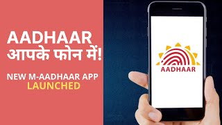 Aadhaar Card download अपने phone में! New M-Aaadhaar app launched; how to register