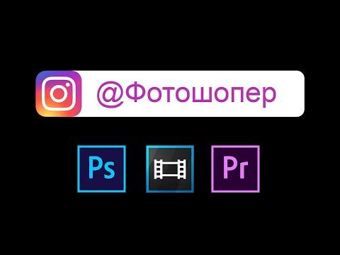 Как сделать плашку инстаграма в Фотошопе Сони Вегас и Премьер про