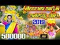 Siruliche Bathukamma Special Video Song  | New Bathukamma Video Song 2018 | 2018 Bathukamma Songs