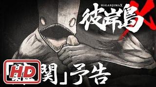 ショートアニメ『彼岸島X』#03【難関】予告.