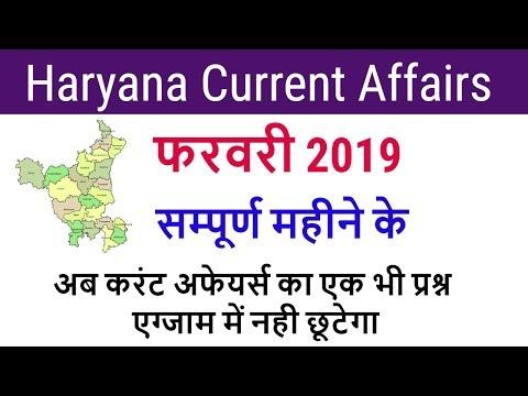 Haryana Current Affairs February 2019 - हरियाणा करंट अफेयर्स फरवरी 2019 सम्पूर्ण महीने के thumbnail