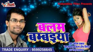 Saurabh Samrat सुपरहिट गीत - बलम बम्बईया - Balam Bambaiya