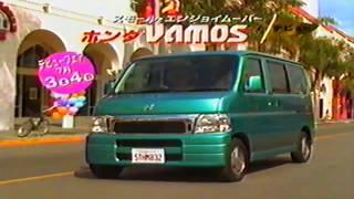 ホンダ バモス CM Honda Vamos Ad ZELOG チャンネルへようこそ!! http:/...