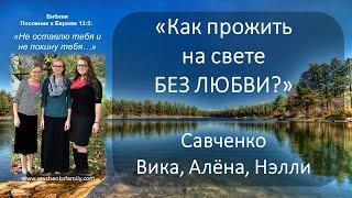 Песня - трио сестер Савченко Вика, Алена, Нэлли - Как прожить на свете без любви