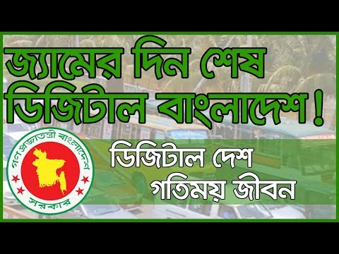 Bangladesh Dhaka brt flyover new  plan BRT traffic jam stp 2017