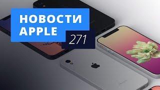 Новости Apple, 271 выпуск: дешевый iPhone SE и новый MacBook Air
