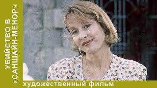 "Убийство в ""Саншайн-Менор"". Фильм. Триллер"