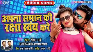 Antra Singh Priyanka, और Roshan Rahi का नया सबसे हिट गाना 2019 - Apna Saman Ki Raksha Swayam Kare