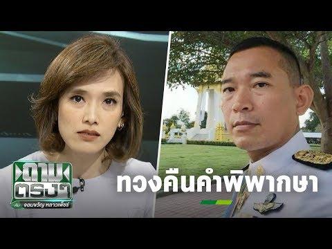 ทวงคืนคำพิพากษา พิสูจน์กระบวนการยุติธรรม - วันที่ 08 Oct 2019