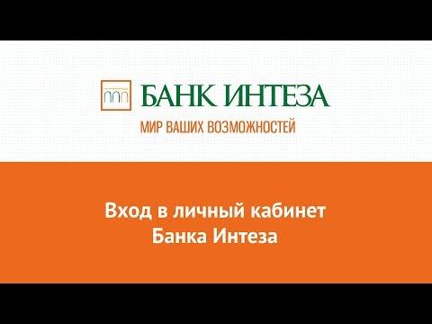 Вход в личный кабинет Банка Интеза (bancaintesa.ru) онлайн на официальном сайте компании