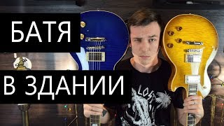 СУДНЫЙ ДЕНЬ! GIBSON vs EPIPHONE! 200$ vs 3000$