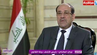 السنه هم السبب وراء سقوط الموصل.. رئيس الوزراء العراقي نوري المالكي
