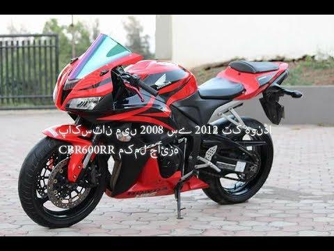 Kellypriceandcompanyinfo Honda Cbr 600cc Price In Pakistan