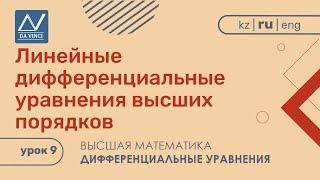 Дифференциальные уравнения, 9 урок, Линейные дифференциальные уравнения высших порядков