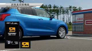 Suzuki Swift 2017 - Dual Sensor Brake Support and Adaptive cruise control