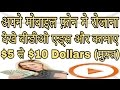 EARN MONEY FROM WATCHING VIDEOS ( IN HINDI ) - WATCH & EARN