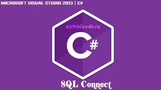 Урок по C# - подключение к серверу SQL