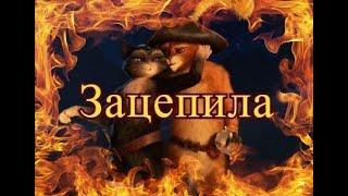 """✨🔥😻💕/Артур Пирожков / Кот в сапогах и Киса """"Зацепила""""💕😻🔥✨"""