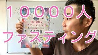 10,000人ファスティング開催します! thumbnail