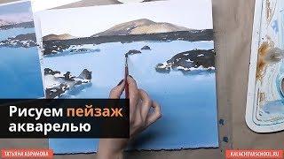 Как нарисовать пейзаж акварелью — kalachevaschool.ru — Поэтапно рисуем зимний пейзаж по-сырому