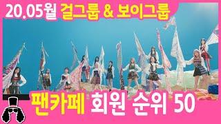 걸그룹 팬카페  & 보이그룹 팬카페 회원 순위 50 - 2020년 5월 ★ KPOP IDOL Group Fa…