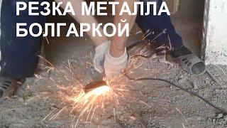 Как правильно резать металл болгаркой?(Видео показывает, как правильно резать металл болгаркой с помощью особого диска. Толстые металлические..., 2016-07-02T01:20:19.000Z)