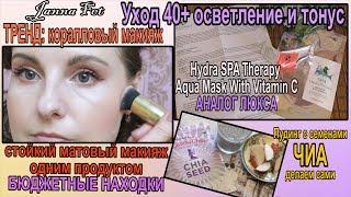 БЮДЖЕТНЫЕ находки🌟СТОЙКИЙ Makeup 40+Tutorial ОДНИМ ПРОДУКТОМ🎭 МАСКА Hydra SPA Therapy [JANNA FET]